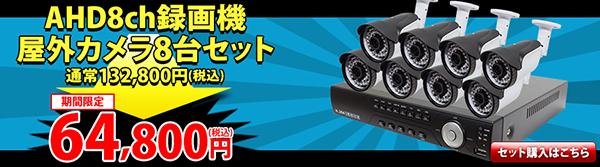 AHD 100万画素 屋外防犯カメラ八台と録画機のセット カンタン操作 今すぐ使える!