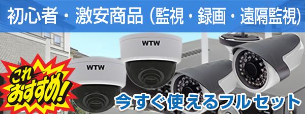防犯カメラ 日本製 おすすめ 初心者向け 激安 防犯カメラ セット 防犯カメラ 監視カメラと録画機セット 今すぐ使える WTW 防犯カメラ
