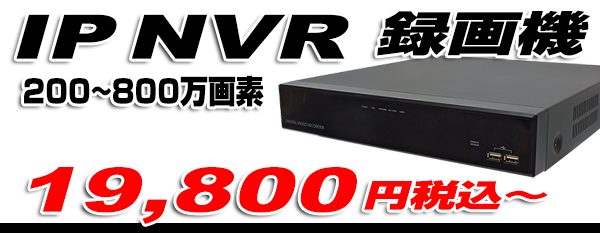 IPC HD-NVR が豊富