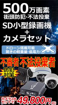不法投棄監視カメラ 500万画素 2カメラのフルセットが安い。SDカード 256G に自動録画