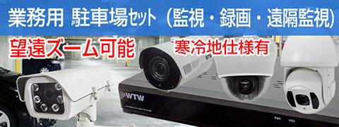 業務用 駐車場防犯監視カメラ ズーム機能搭載カメラ でナンバープレート監視!