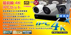 今すぐ使える 4K IPC と HD-NVRのフルセットがなんと激安!