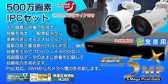 4K 800万画素 IPカメラも見れる! 5M IPC と HD-NVRのフルセットがなんと激安!