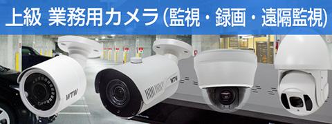 高性能 業務用 20年使える 屋内防犯カメラ 自社開発製造の日本製防犯カメラがセットが豊富です。