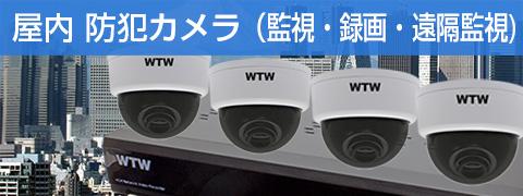 高性能 屋内防犯カメラ 自社開発製造の日本製防犯カメラがセットが豊富です。