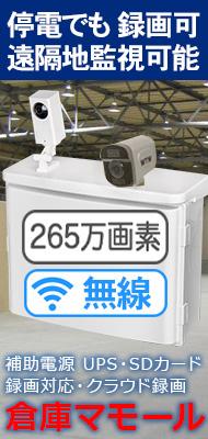 停電でも 遠隔監視可能 録画可能 防犯カメラ!