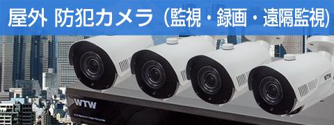 高性能 屋外防犯カメラ 自社開発製造の日本製防犯カメラ屋外がセットが豊富です。