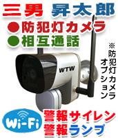 WIFI 防犯灯カメラ 警報サイレン搭載 昇太郎PRO
