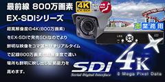 今すぐ使える 4K SDIカメラ と HD-DVRのフルセットがなんと 激安!