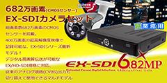 今すぐ使える 4M SDIカメラ と HD-DVRのフルセットがなんと激安!