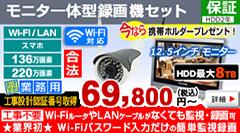 無線カメラ 350m 長期録画可能な NVR録画機のフルセット