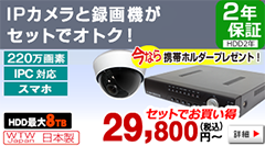 高性能IPC防犯カメラと 録画機のフルセット