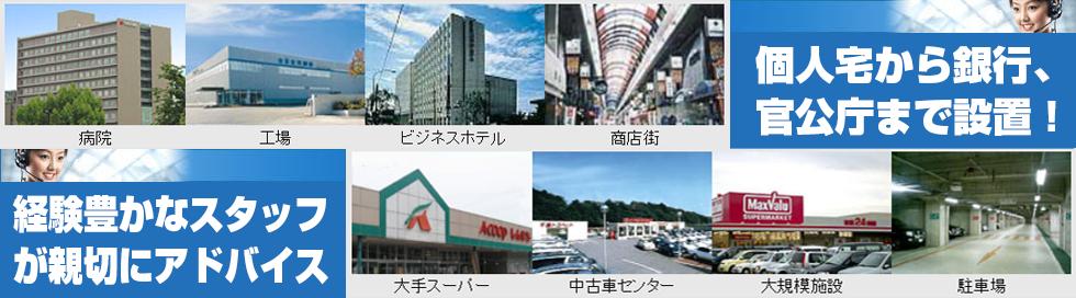 塚本無線の WTW 高性能防犯カメラと WTW 録画機が 日本全国に設置されています。家庭用防犯カメラ 設置実例
