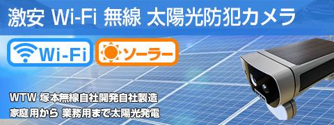 これからは 太陽光発電 防犯カメラ時代 家庭用の義気安商品から 業務用まで!