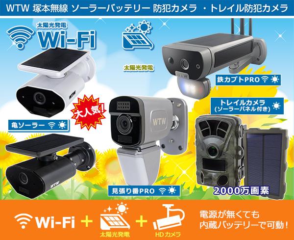 WTW- 亀ソーラーPRO 太陽光カメラ。WIFI 防犯カメラ 亀ソーラーPRO、見張り番PRO、鉄カブトPRO 品数豊富な塚本無線