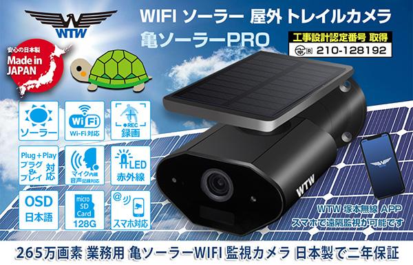 WTW 亀ソーラーPRO 220万画素 WIFI防犯カメラ 録画機不要 128GB SDカードに長時間録画 スマホや PCで遠隔監視が出来る。ワイヤレスカメラ 家庭を守り 駐車場の車を守り 不法投棄監視と録画可能な  防犯カメラ 夜間 屋外対応モーション起動 遠隔監視。Wi-Fi 防犯カメラ・監視カメラの導入時にあたり 工場内にも 公園内にも監視 お店にも 何処にでも 防犯カメラを設置したい場合 配線不要 工事不要 簡単設置 WIFI 防犯カメラです。