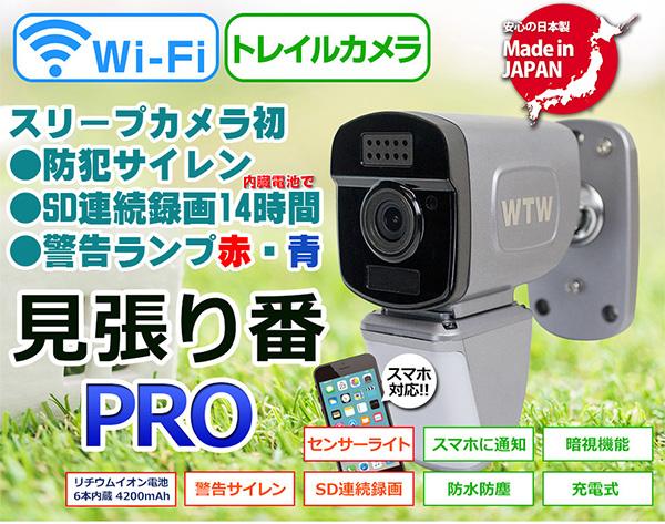 WTW 見張り番PRO 265万画素 WIFI防犯カメラ 録画機不要 防犯サイレン搭載 防犯ランプ搭載 相互通話機能もあり SDカードに長時間録画 スマホや PCで遠隔監視が出来る。ワイヤレスカメラ 家庭を守り 駐車場の車を守り 不法投棄監視と録画可能な  防犯カメラ 夜間 屋外対応モーション起動 遠隔監視。Wi-Fi 防犯カメラ・監視カメラの導入時にあたり 工場内にも 公園内にも監視 お店にも 何処にでも 防犯カメラを設置したい場合 配線不要 工事不要 簡単設置 WIFI 防犯カメラです。 防犯カメラ 電池式 夜間 屋外対応モーション起動 遠隔監視トレイルカメラ