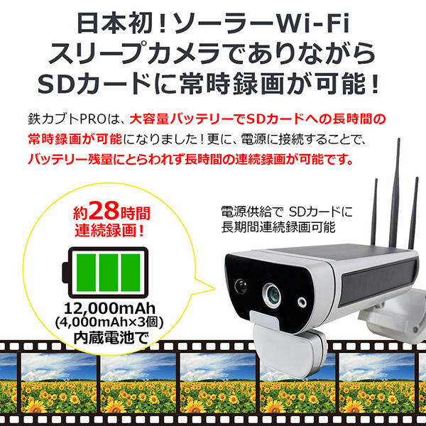 Wi-Fi ソーラー防犯カメラ 屋外・Wi-Fi ソーラートレイルカメラ 屋外・太陽光発電 トレイルカメラ 屋外 WIFI ・ スマホで見れる 屋外 WIFI 駐車場 長期連続監視 トレイルカメラ・屋外 ゴミ捨て場 不法投棄を 監視と 自動録画 監視カメラなど 全てが揃っています
