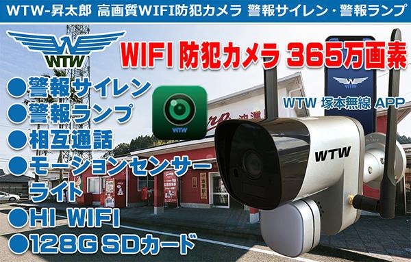 WTW 昇太郎 365万画素 WIFI防犯カメラ 録画機不要 防犯サイレン搭載 防犯ランプ搭載 相互通話機能もあり SDカードに長時間録画 スマホや PCで遠隔監視が出来る。ワイヤレスカメラ 家庭を守り 駐車場の車を守り 不法投棄監視と録画可能な  防犯カメラ 夜間 屋外対応モーション起動 遠隔監視。Wi-Fi 防犯カメラ・監視カメラの導入時にあたり 工場内にも 公園内にも監視 お店にも 何処にでも 防犯カメラを設置したい場合 配線不要 工事不要 簡単設置 WIFI 防犯カメラです。