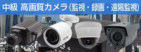 高性能 高性能屋外防犯カメラ 国内サポート 安心が出来る防犯カメラセットが豊富です。