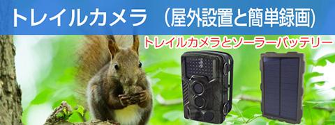 2000万画素・動画220万画素の 屋外用 防犯カメラ SDカード録画タイプで 乾電池で12ヶ月待機動作を実現、モーショントレイルカメラ、ケーブルレス・ワイヤレスな防犯カメラとしても使用可能、電源不要で防水耐性IP64、駐車場・ゴミ集積場・野鳥観察・牧場・農場など電源の確保が難しい場所に最適。 赤外線LED搭載トレイルカメラ、WTW-TRC2732