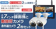 WTW-イーグル MINI WIFI 防犯灯カメラ
