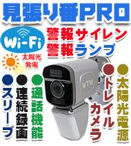 見張り番PRO WIFI ソーラー 防犯カメラ。WIFI・太陽光電源(オプション)・警報サイレン・警報ランプ 赤/青・モーションセンサーライト・SDカードに連続録画・トレイルカメラ機能搭載・屋内置くだけ