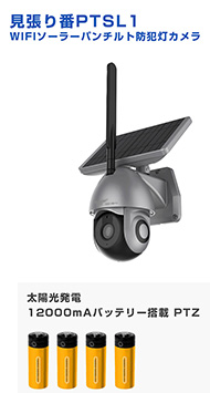 ソーラー 見張り番PTSL1 WIFI PTZ 360度監視 防犯灯カメラ