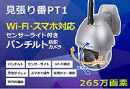見張り番PT1 WIFI PTZ 360度監視