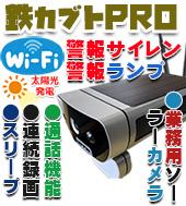 鉄カブトPRO1 業務用 WIFI ソーラー 防犯カメラ。 WIFI・太陽光電源(オプション)・警報サイレン・警報ランプ 赤/青・モーションセンサーライト・SDカードに連続録画・トレイルカメラ機能搭載・屋内置くだけ