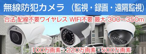 業務用 無線防犯カメラ