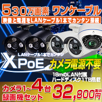 XPOE 265万画素 ワンケーブル カメラ1台と 4CH DVRセット