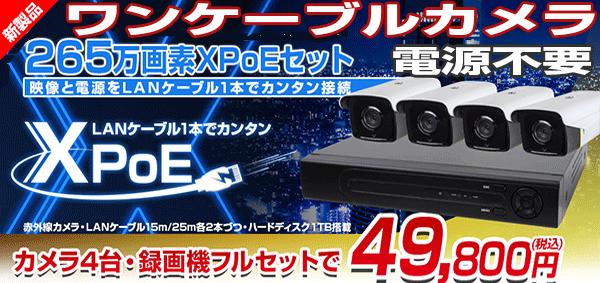 防犯カメラ XPOE セット。4CH録画機と 防犯カメラ PoE ワンケーブル カメラ4台が 39,800円税込