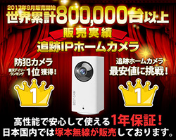 Yahoo 防犯カメラ ランキング 連続一位獲得 自動追跡 防犯カメラ