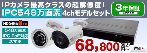 500万画素IPカメラ・録画機のセット