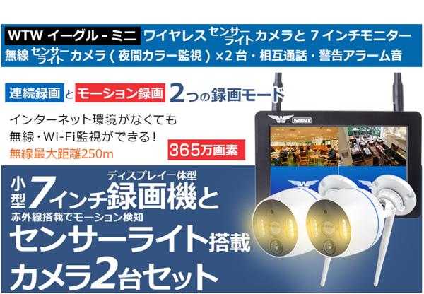 WIFI 7インチ ポータブル モニター イーグル mini モニターと防犯灯カメラのフルセット 持ち運び可能