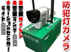 2020年モデル 防犯カメラ高性能多機能 昇太郎PRO
