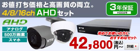 安さと高画質の、両立。136万画素・220万画素対応AHD録画機とカメラのセット