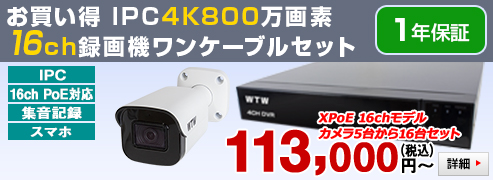 XPoE 4K800万画素 16chワンケーブルセット