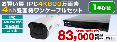 XPoE 4K800万画素 4chワンケーブルセット