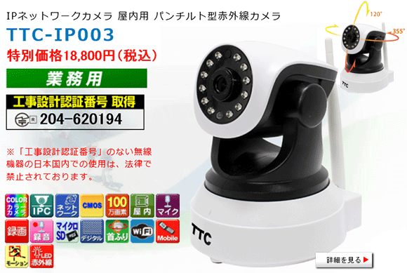 100万画素・WiFi対応・赤外線LED搭載IPカメラ TTC-IP003