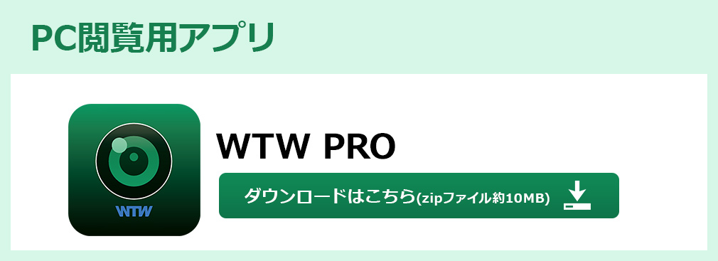 WTW PRO PC用 APP 36台のカメラをパソコン一台で監視