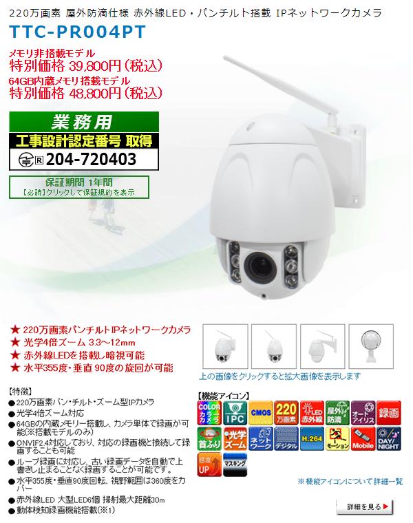 TTC-PR004PT。 220万画素 屋外防滴仕様 赤外線LED・パンチルト搭載 IPネットワークカメラ