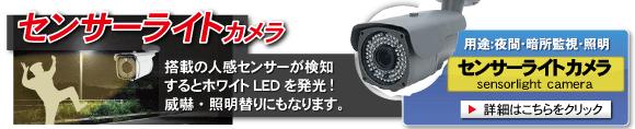 センサーライト機能搭載,ハイブリッドカメラ