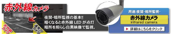 夜間や暗所の監視に最適な赤外線カメラ