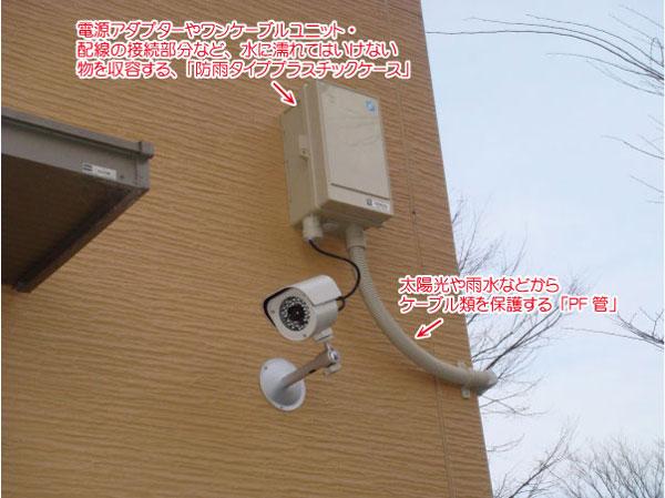 防犯カメラの屋外設置