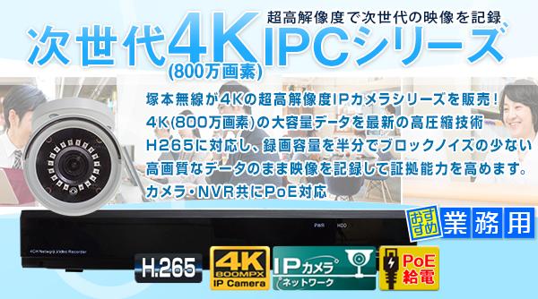 最前線4K IPC