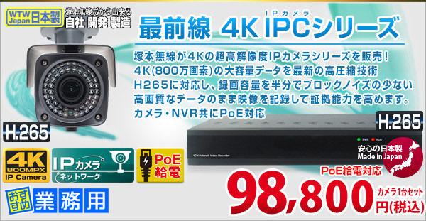 最前線 4K IPCシリーズ