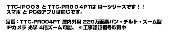 TTC-PI003 と TTC-IR-004 PTのアプリは同じです。003シリーズです