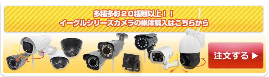 WTW-イーグル 無線カメラ単体を注文します